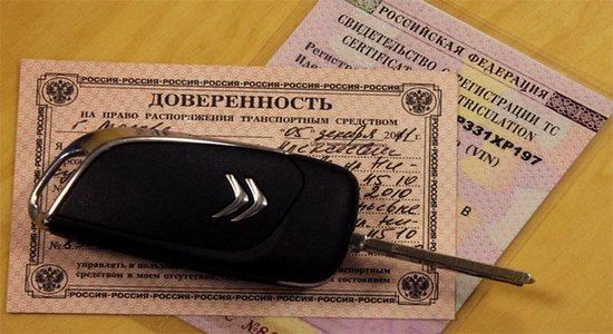 Генеральная доверенность на машину