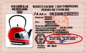 Просроченные водительские права