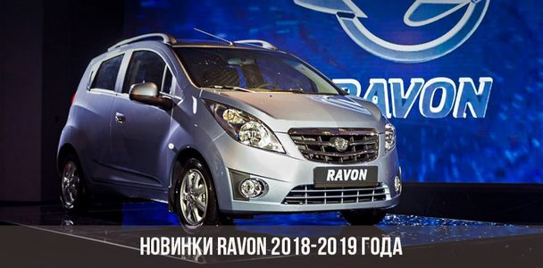 novinki-ravon-2018-2019-goda