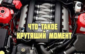 maksimalnyj-krutyashchij-moment