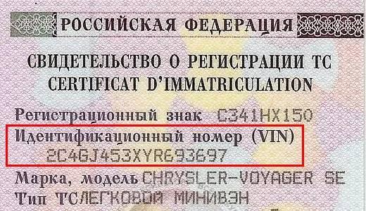 proverka_vin_kod